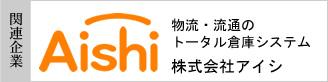物流・流通のトータル倉庫システムの株式会社アイシ